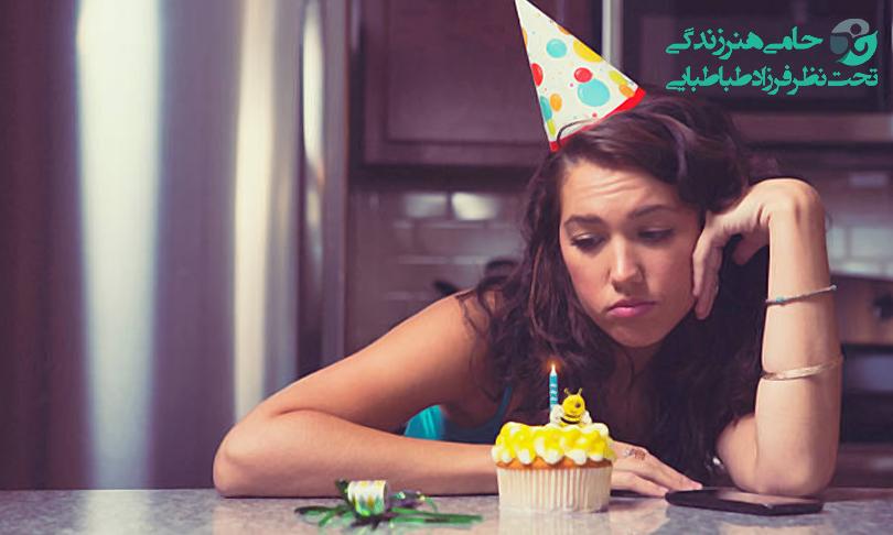 افسردگی روز تولد چیست؟   از روز تولدم بدم میاد !