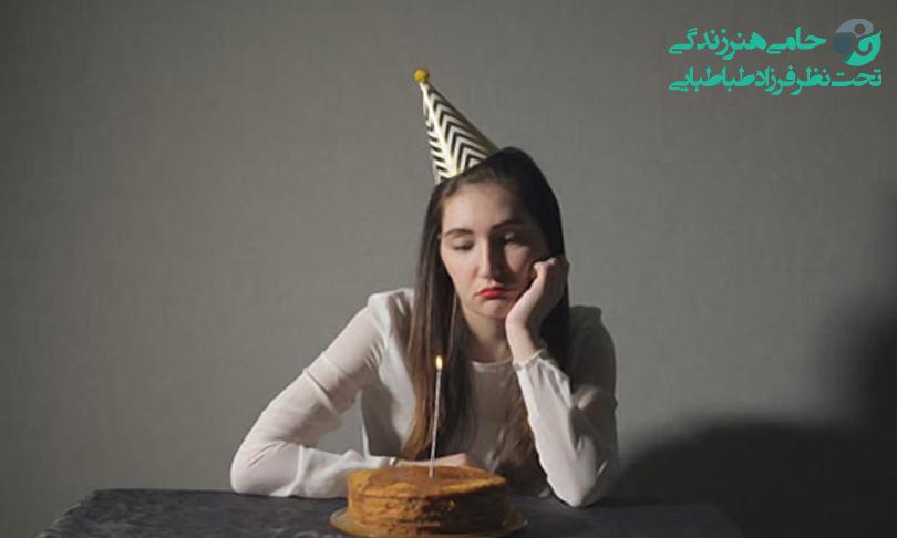 افسردگی-روز-تولد-چیست