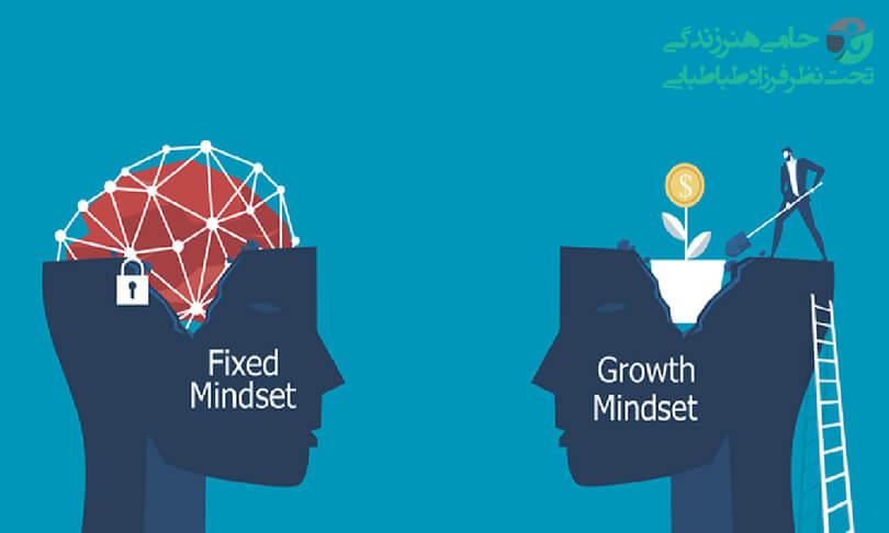 ذهنیت-رشد-یا-ذهنیت-ثابت