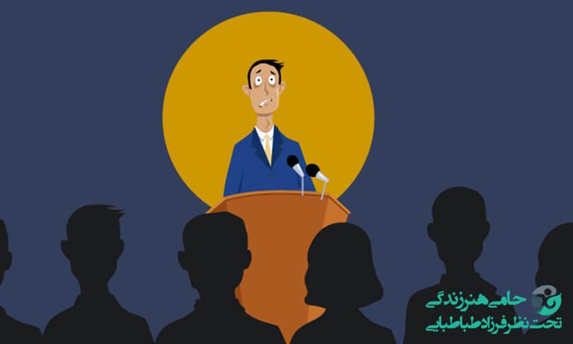 کنترل اضطراب سخنرانی