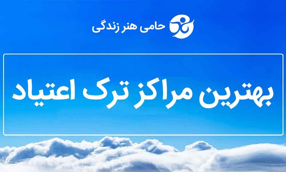 آدرس بهترین مراکز ترک اعتیاد تهران | کمپ ترک اعتیاد تهران