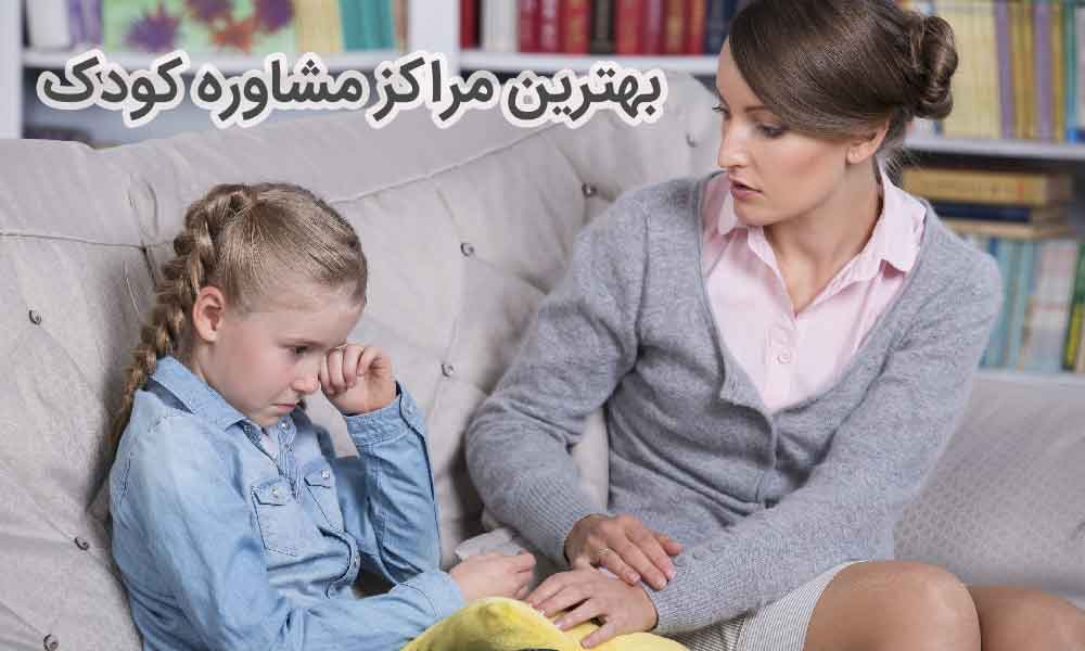 مشاوره کودک یاسوج | آدرس مراکز مشاوره کودک یاسوج