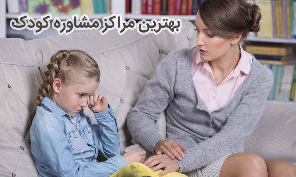 مشاوره کودک خراسان شمالی | آدرس مراکز مشاوره کودک خراسان شمالی