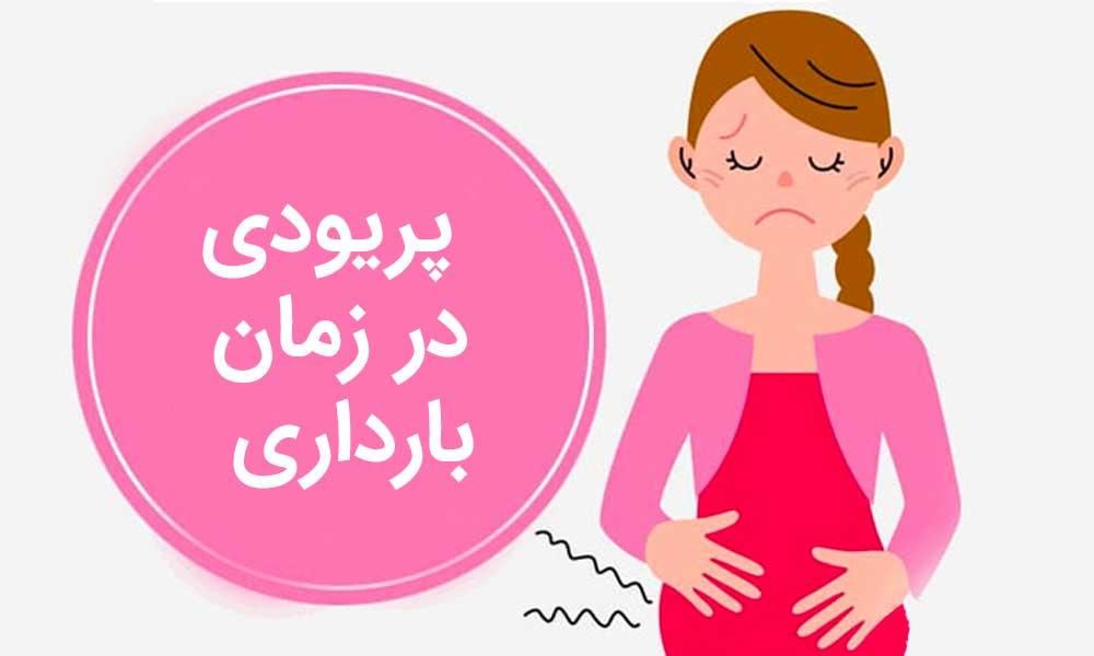 پریودی در زمان بارداری | آیا در زمان بارداری امکان پریود شدن وجود دارد؟