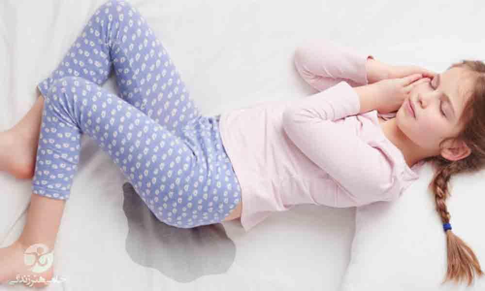 درمان شب ادراری کودکان | درمان خانگی و تخصصی