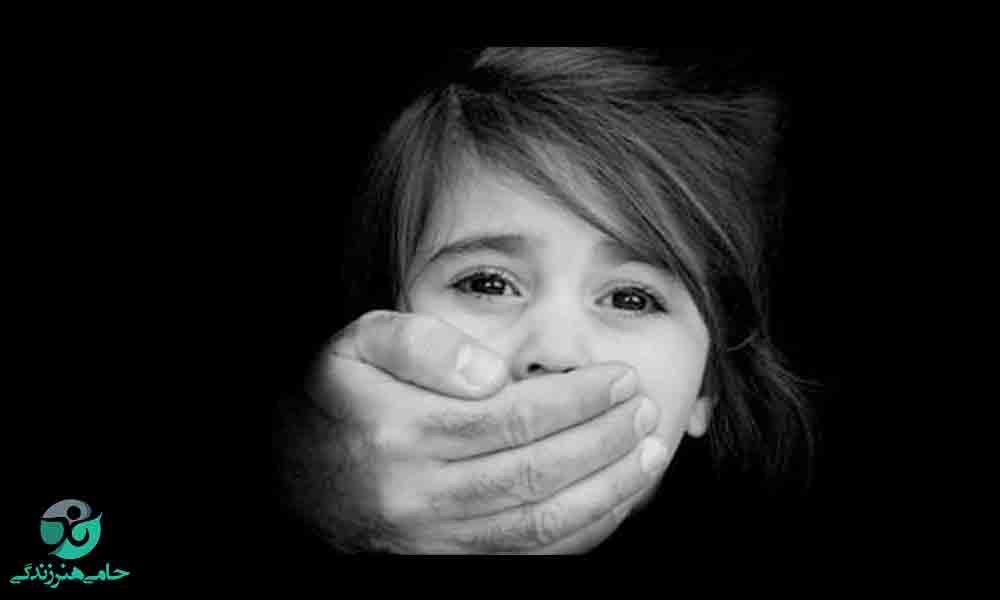 کودک آزاری جنسی | از نشانه ها تا درمان
