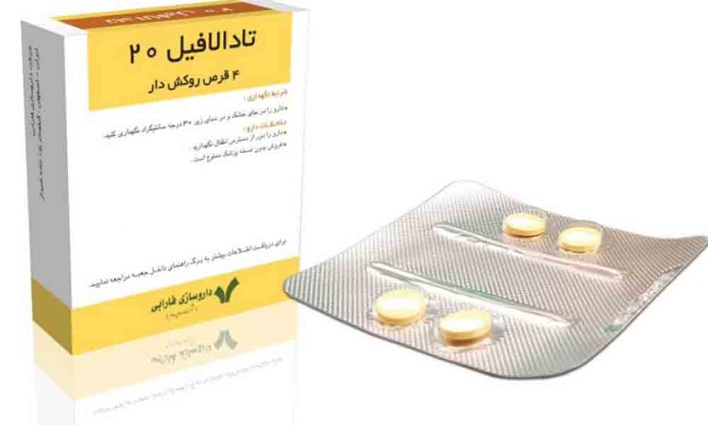 تادالافیل | موارد مصرف و منع مصرف تادالافیل