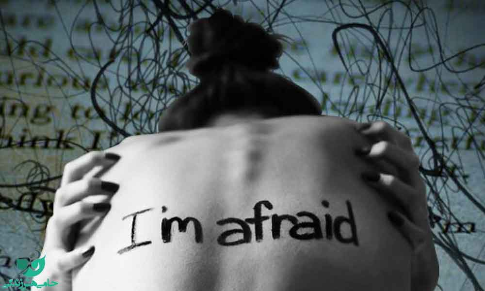 انواع ترس های مرضی و غیر مرضی در زندگی را چطور درمان کنیم؟