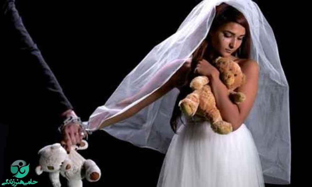کودک همسری با چه پیامدها و آسیبهایی همراه است؟