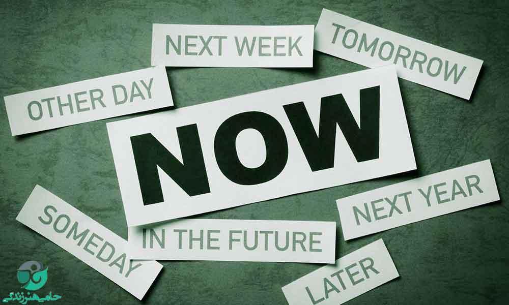 تعلل و به تعویق انداختن کارها | چرا در انجام کارها امروز فردا میکنیم