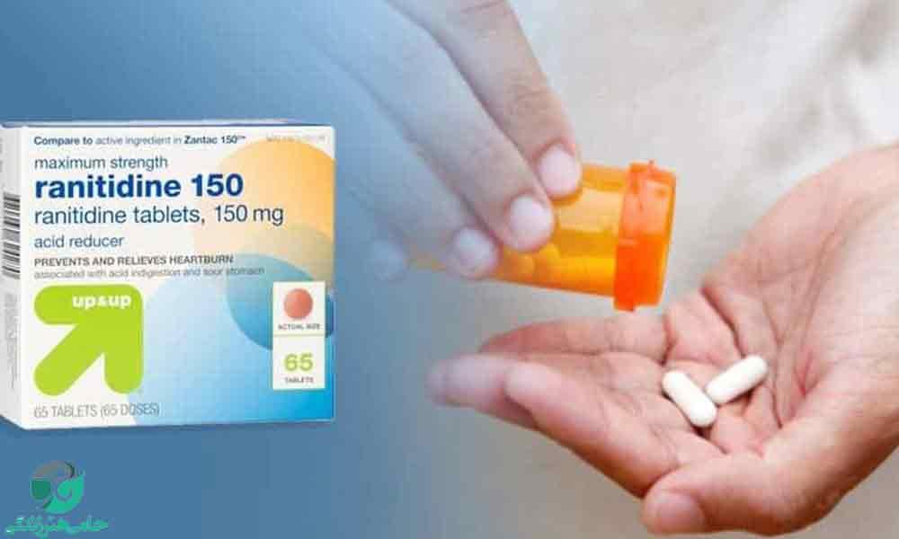 قرص رانیتیدین چیست | عوارض و دستور توقف مصرف داروی رانیتیدین