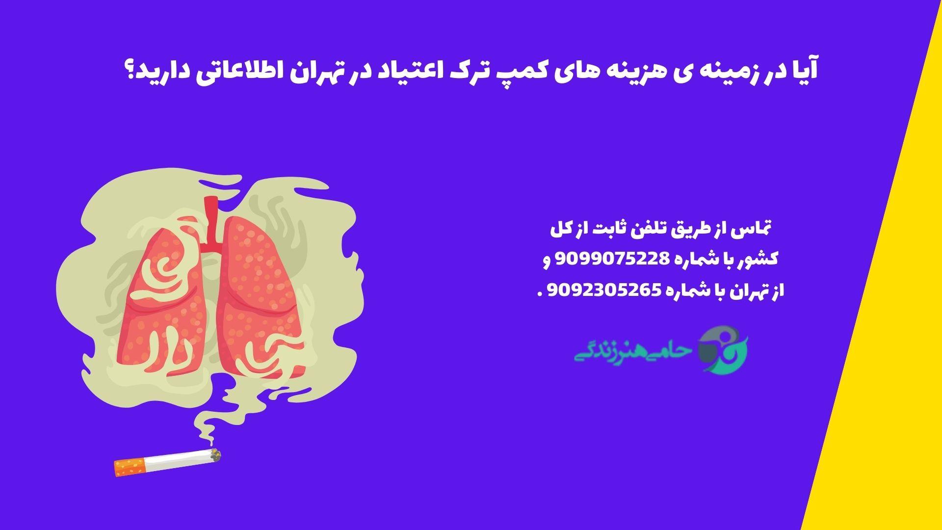 آیا در زمینه ی هزینه های کمپ ترک اعتیاد در تهران اطلاعاتی دارید؟