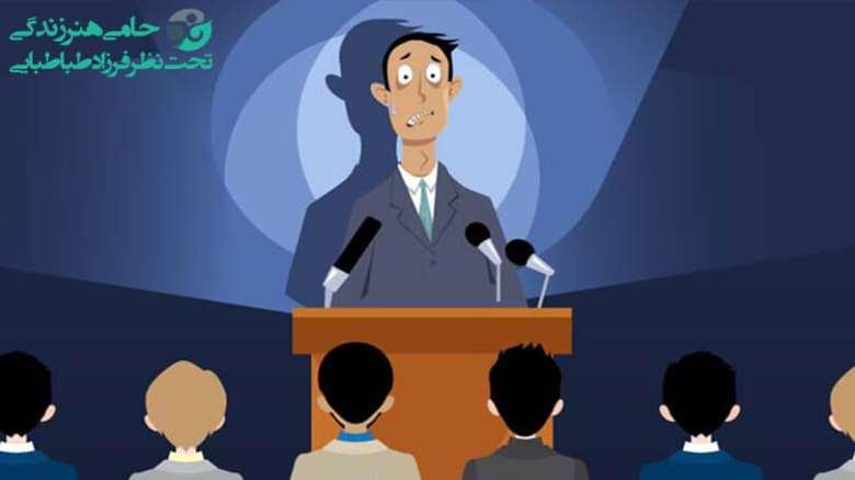 آموزش سخنرانی در جمع   تکنیک هایی برای سخنرانی های تاثیر گذار