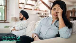 هیچ احساسی به شوهرم ندارم | نسبت به شوهرم بی تفاوت شدم
