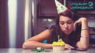 افسردگی روز تولد چیست؟ | از روز تولدم بدم میاد !