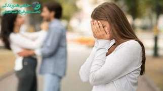 خیانت عاطفی، راه های تشخیص و آسیب های ناشی از آن