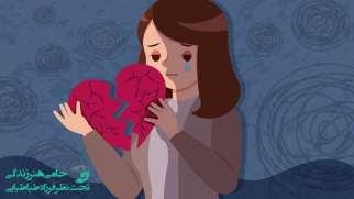 عشق بیمارگونه چه نشانه هایی دارد؟ | بیماری عشق و درمان آن