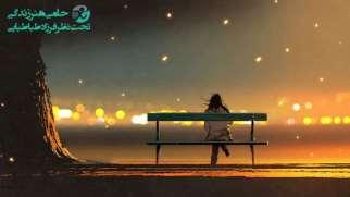 لذت بردن از تنهایی | فواید تنها بودن و روش های لذت بردن از آن