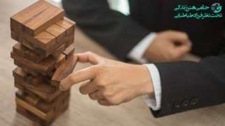 ریسک پذیری در شغل ، اهمیت و روش های مدیریت ریسک