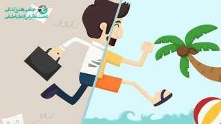گذراندن تعطیلات بدون استرس کاری | پیشنهاداتی برای کاهش استرس در تعطیلات