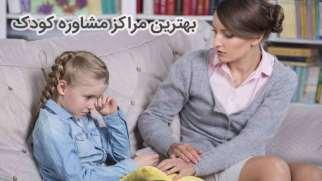 مشاوره کودک مشهد | آدرس مراکز مشاوره کودک مشهد