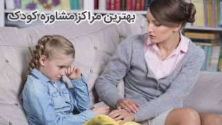 مشاوره کودک کاشان | آدرس مراکز مشاوره کودک کاشان