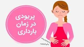 پریودی در زمان بارداری