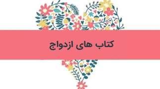 کتاب های ازدواج | معرفی کتاب های روانشناسی ازدواج