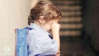 ترس از مدرسه | علل، علائم و درمان ترس از  مدرسه