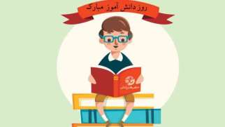 روز دانش آموز | فرصتی برای قدردانی