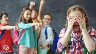تحقیر شدن در کودکی | تحقیر کودکان و پیامد های آن