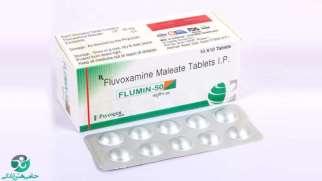 فلووکسامین | موارد مصرف، عوارض و اثرات قرص فلووکسامین